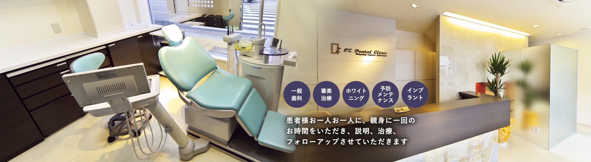 京都歯科オズデンタルクリニック内観イメージ