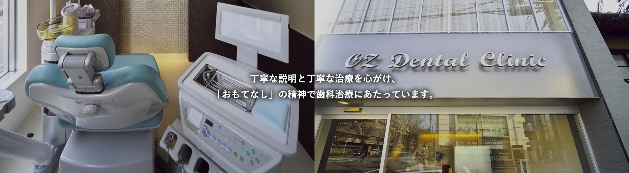 京都歯科オズデンタルクリニック内外観イメージ